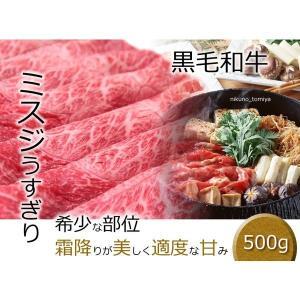 牛肉 牛ミスジ うすぎり 500g すき焼き 肉 ギフト 進物 黒毛和牛