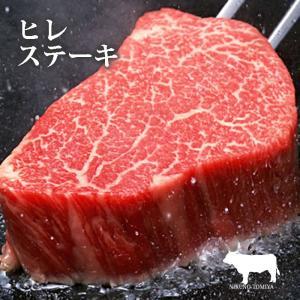 牛肉 牛ヒレ ステーキ  160g 焼き方レシピ付シャトーブリアン カツ ブロック ひれ 国産 a5...