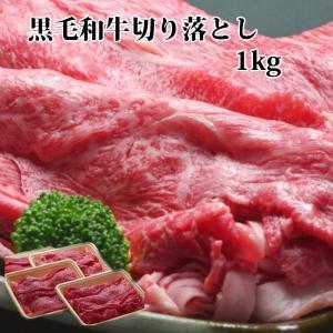 牛肉 すき焼き 肉 切り落とし 1kg 黒毛和牛 ギフト 進物 お試し 送料無料