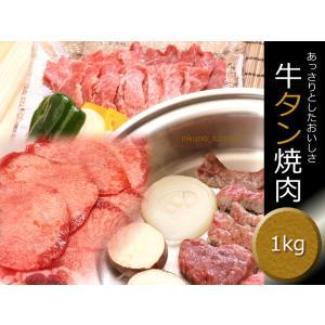 霜降り 牛たん 焼肉 1kg 牛タン 焼き肉 バーベキュー用 などにご利用ください。