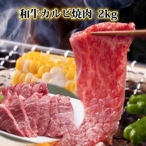 父の日 焼肉 カルビ 2kg 黒毛和牛肉 アバラ 焼き肉 テ...
