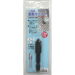 (業務用5個セット) H&H 六角軸 面取りカッター/先端工具 (サイズ:10mm) インパ...
