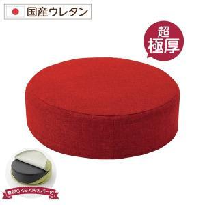 極厚 低反発クッション/インテリア雑貨 (ラウンドタイプ レッド) 洗えるカバー 日本製ウレタン使用...