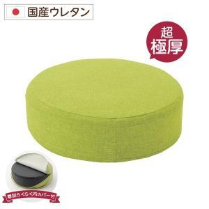極厚 低反発クッション/インテリア雑貨 (ラウンドタイプ グリーン) 洗えるカバー 日本製ウレタン使...