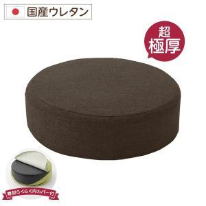 極厚 低反発クッション/インテリア雑貨 (ラウンドタイプ ブラウン) 洗えるカバー 日本製ウレタン使...