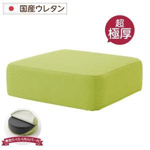 極厚 低反発クッション/インテリア雑貨 (スクエアタイプ グリーン) 洗えるカバー 日本製ウレタン使...