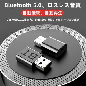 Bluetooth ドングル 送信機 受信器 ver5.0 2WAY USB アダプタ ワイヤレス ブルートゥース 無線 ステレオ