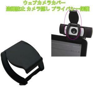 ロジクール ウェブカメラC920 C922 C930e用プライバシー保護カバー ウェブカメラカバー ...