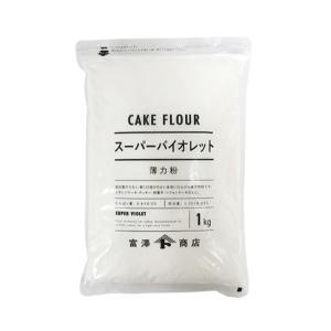 スーパーバイオレット(日清製粉) / 1kg TOMIZ/cuoca(富澤商店)