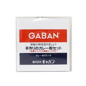 ギャバン 手作りのカレー粉セット / 1袋 TOMIZ/cuoca(富澤商店) スパイス ミックススパイス(混合)|tomizawa