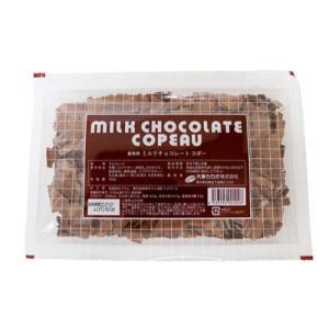 【冷蔵便】チョコレートコポー ミルク / 450g TOMIZ/cuoca(富澤商店)|tomizawa