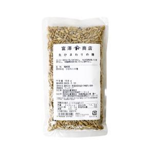 生ひまわりの種 / 150g TOMIZ/cuoca(富澤商店) シード(種・実) ヒマワリの種|tomizawa