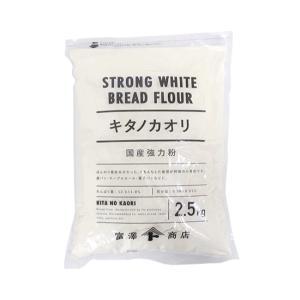 キタノカオリ 100% / 2.5kg TOMIZ/cuoca(富澤商店)