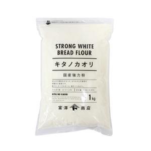 キタノカオリ / 1kg TOMIZ/cuoca(富澤商店)|TOMIZ-富澤商店