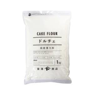 ドルチェ(江別製粉) / 1kg TOMIZ(富澤商店) お菓子用粉(薄力粉) 薄力小麦粉