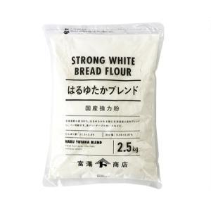 はるゆたかブレンド(江別製粉) / 2.5kg TOMIZ/cuoca(富澤商店) パン用粉(強力粉) 強力小麦粉 国産 強力粉