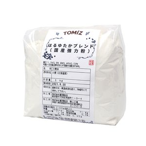 はるゆたかブレンド(江別製粉) / 1kg TOMIZ(富澤商店) パン用粉(強力粉) 強力小麦粉
