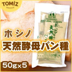 【冷蔵便】ホシノ 天然酵母パン種 / 50g×5 TOMIZ/cuoca(富澤商店)