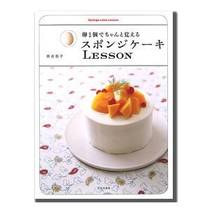 卵1個でちゃんと覚えるスポンジケーキLESSON / 1冊 TOMIZ/cuoca(富澤商店)|tomizawa