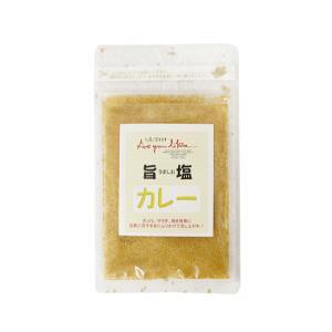 旨塩 カレー / 50g TOMIZ/cuoca(富澤商店) 塩 その他の塩 tomizawa