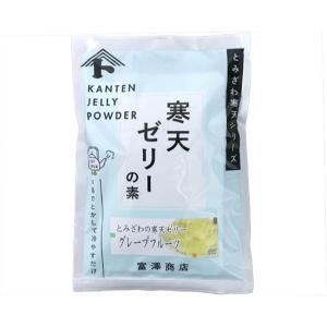 富澤寒天 ゼリーの素(グレープフルーツ) / 125g×2 TOMIZ/cuoca(富澤商店)|tomizawa