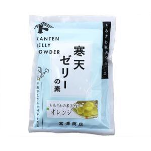 富澤寒天 ゼリーの素(オレンジ) / 125g×2 TOMIZ/cuoca(富澤商店)|tomizawa