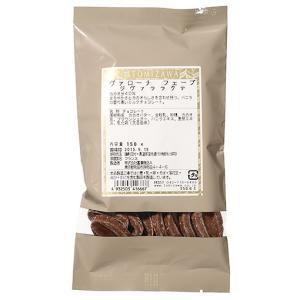 【冷蔵便】ヴァローナ フェーブ ジヴァララクテ / 150g TOMIZ/cuoca(富澤商店)|tomizawa