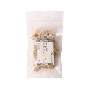 富澤のお菓子 安納芋グラッセ / 150g TOMIZ/cuoca(富澤商店)|tomizawa