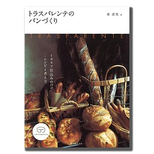 トラスパレンテのパンづくり / 1冊 TOMIZ/cuoca(富澤商店)|tomizawa