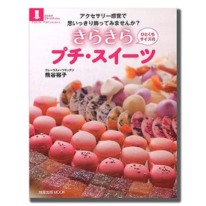 ひとくちサイズのきらきらプチ・スイーツ / 1冊 TOMIZ/cuoca(富澤商店)|tomizawa
