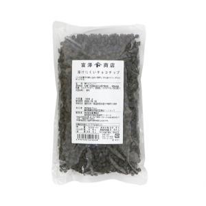 溶けにくいチョコチップ<冷蔵便> / 500g TOMIZ/cuoca(富澤商店) その他チョコレート・カカオ製品 チョコチップ