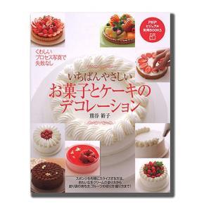 お菓子とケーキのデコレーション / 1冊 TOMIZ/cuoca(富澤商店)|tomizawa