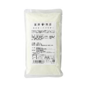 カスタードパウダー / 150g TOMIZ/cuoca(富澤商店) その他お手軽材料 カスタード・チョコカスタード|tomizawa