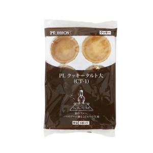 PLクッキータルト大 / 6個 TOMIZ/cuoca(富澤商店)|tomizawa