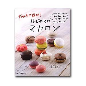 だれもが成功!はじめてのマカロン / 1冊 TOMIZ/cuoca(富澤商店)|tomizawa