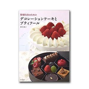 デコレーションケーキとプティフール / 1冊 TOMIZ/cuoca(富澤商店)|tomizawa