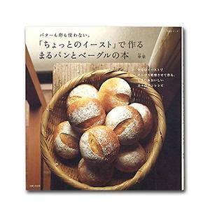 「ちょっとのイースト」で作るまるパンとベーグルの本 / 1冊 TOMIZ/cuoca(富澤商店)