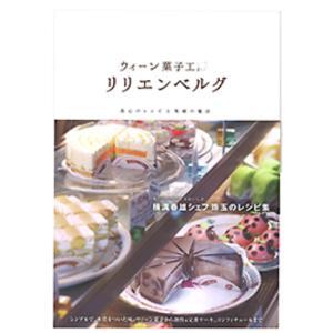 リリエンベルグ真心のレシピと笑顔の魔法 / 1冊 TOMIZ/cuoca(富澤商店)|tomizawa
