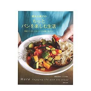 徳永久美子のもっとパンを楽しむ生活 / 1冊 TOMIZ/cuoca(富澤商店)|tomizawa