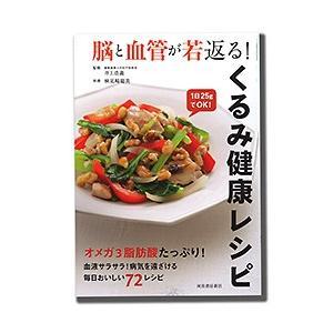 くるみ健康レシピ / 1冊 TOMIZ/cuoca(富澤商店)|tomizawa