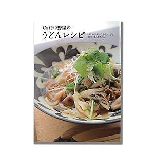 Cafe中野屋のうどんレシピ / 1冊 TOMIZ/cuoca(富澤商店)