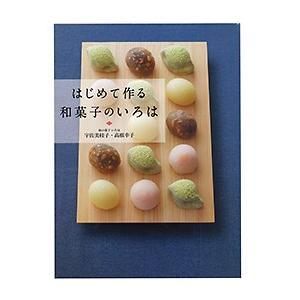 はじめて作る和菓子のいろは / 1冊 TOMIZ/cuoca(富澤商店)|tomizawa