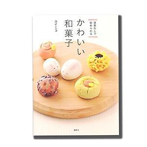 道具なしで始められる かわいい和菓子 / 1冊 TOMIZ/cuoca(富澤商店)|tomizawa