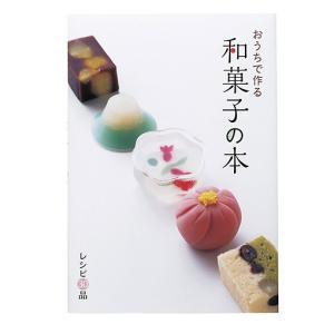 おうちで作る和菓子の本 / 1冊 TOMIZ/cuoca(富澤商店)|tomizawa
