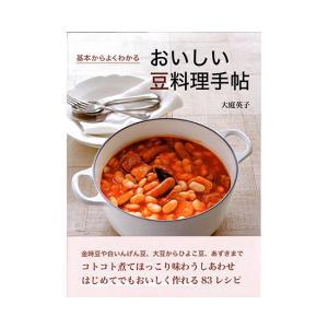 基本からよくわかるおいしい豆料理手帖 / 1冊 TOMIZ/cuoca(富澤商店)|tomizawa