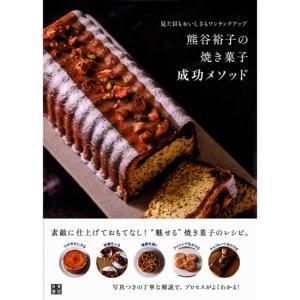 熊谷裕子の焼き菓子成功メソッド / 1冊 TOMIZ/cuoca(富澤商店)|tomizawa