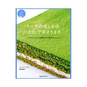 ケーキの美しさは、「土台」で決まります / 1冊 TOMIZ/cuoca(富澤商店)|tomizawa