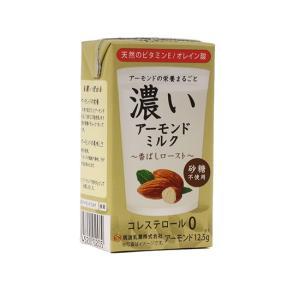 濃いアーモンドミルク(香ばしロースト) / 125ml TO...