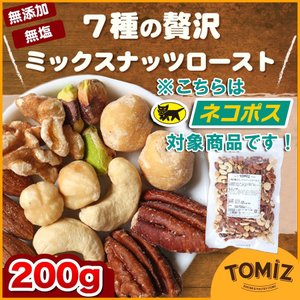 【ネコポス便対応】[お試し]7種の贅沢ミックスナッツローストセット / 1セット TOMIZ(富澤商店) tomizawa