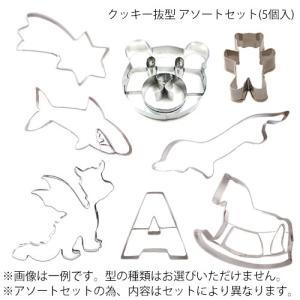 クッキー抜型 アソートセット(5個) TOMIZ/cuoca(富澤商店)|tomizawa